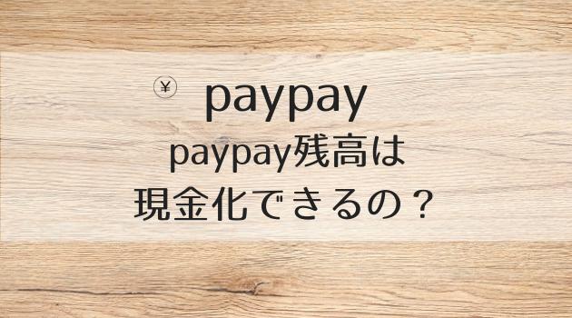 残高 化 Paypay 現金